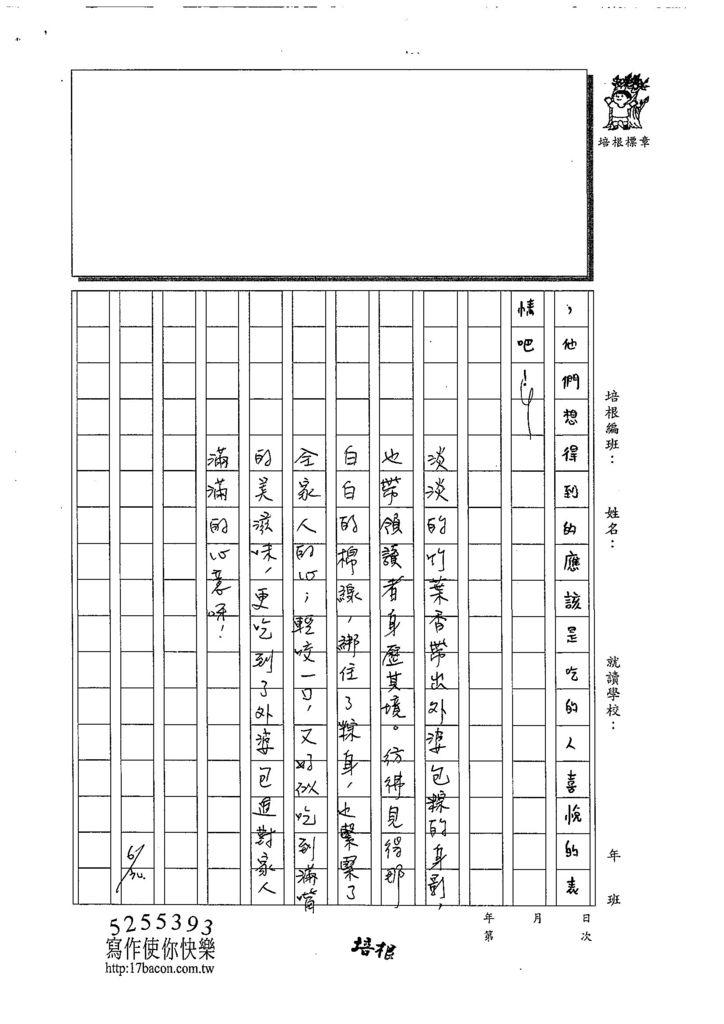 108WG102李晨儀 (3).jpg
