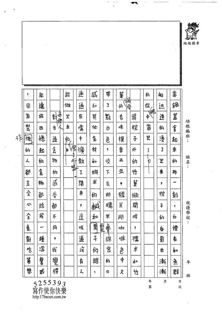 108WG102李晨儀 (2).jpg