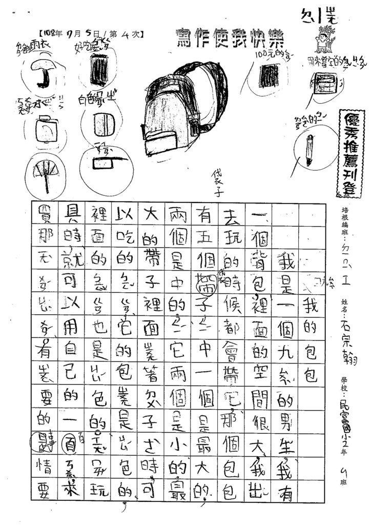 108TBW104石宗翰 (1).jpg