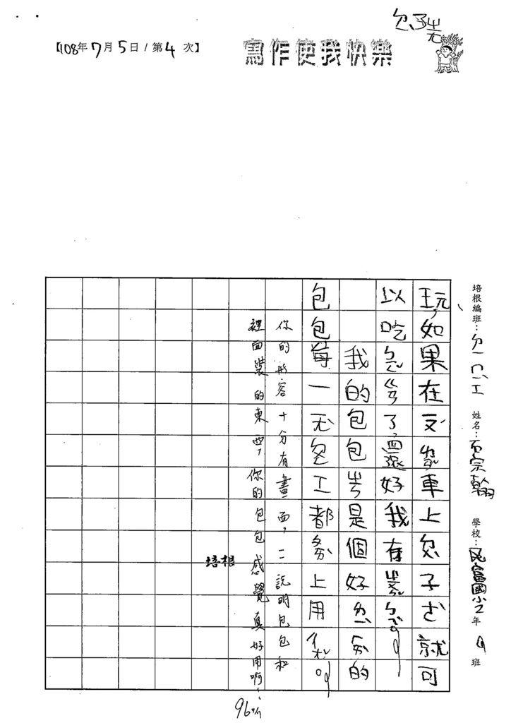 108TBW104石宗翰 (3).jpg