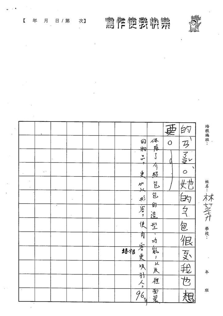 108TBW104林芝卉 (4).jpg