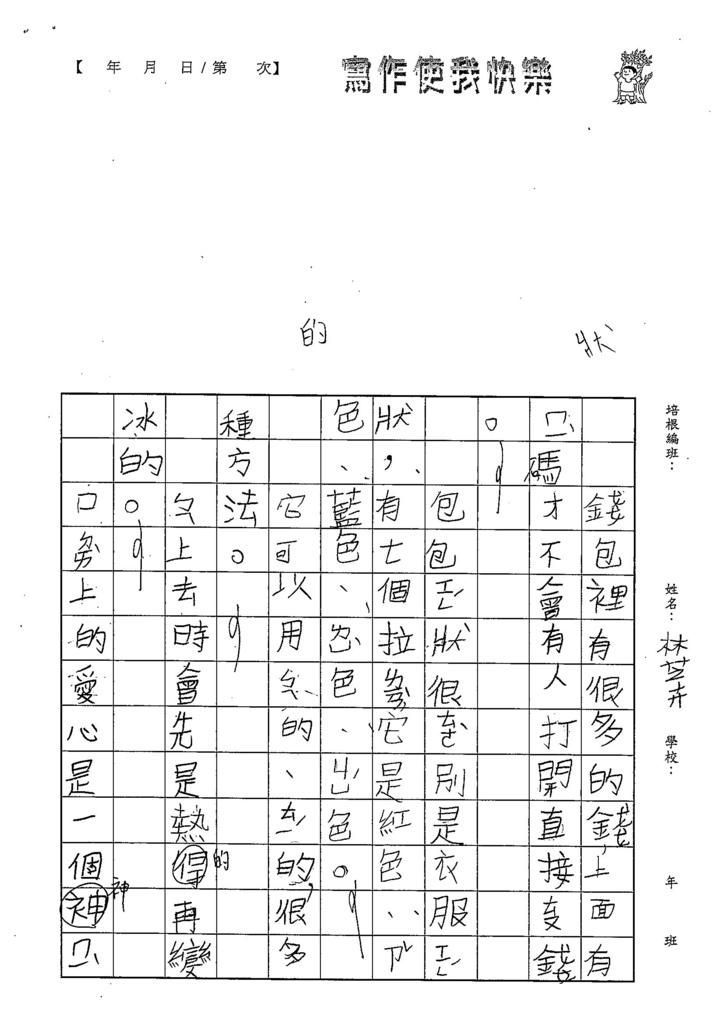 108TBW104林芝卉 (3).jpg