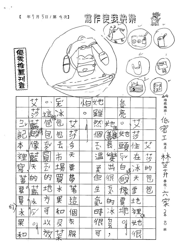 108TBW104林芝卉 (1).jpg