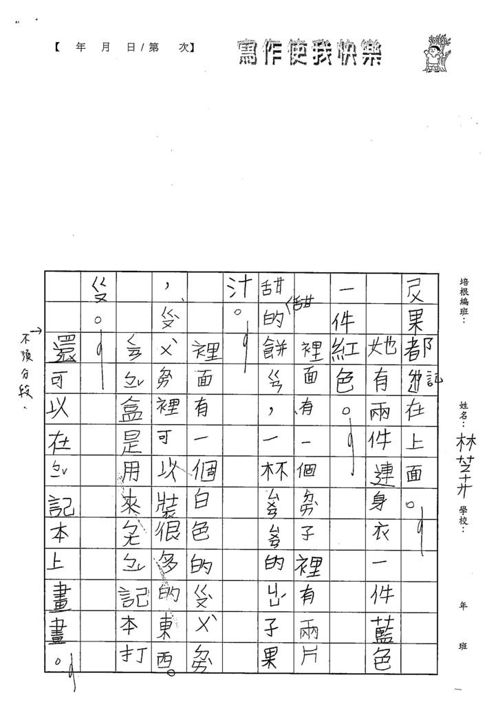 108TBW104林芝卉 (2).jpg
