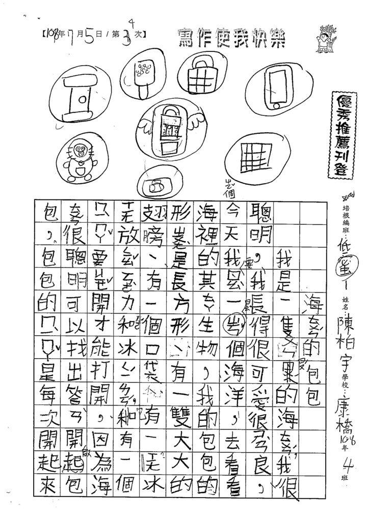 108TBW104陳柏宇 (1).jpg