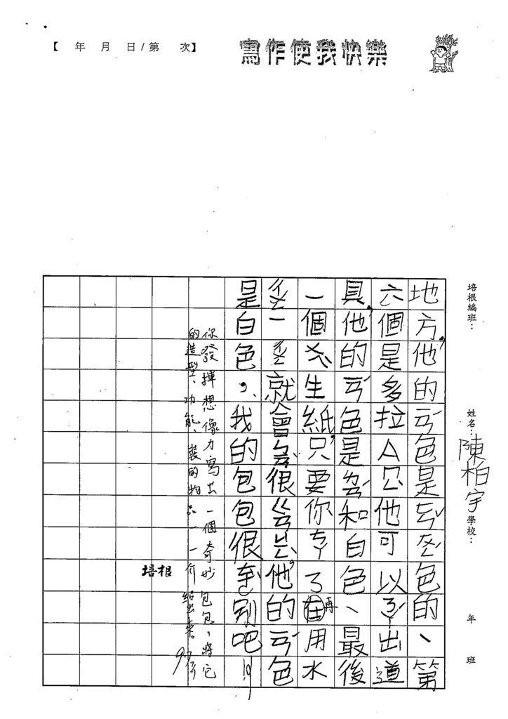 108TBW104陳柏宇 (4).jpg