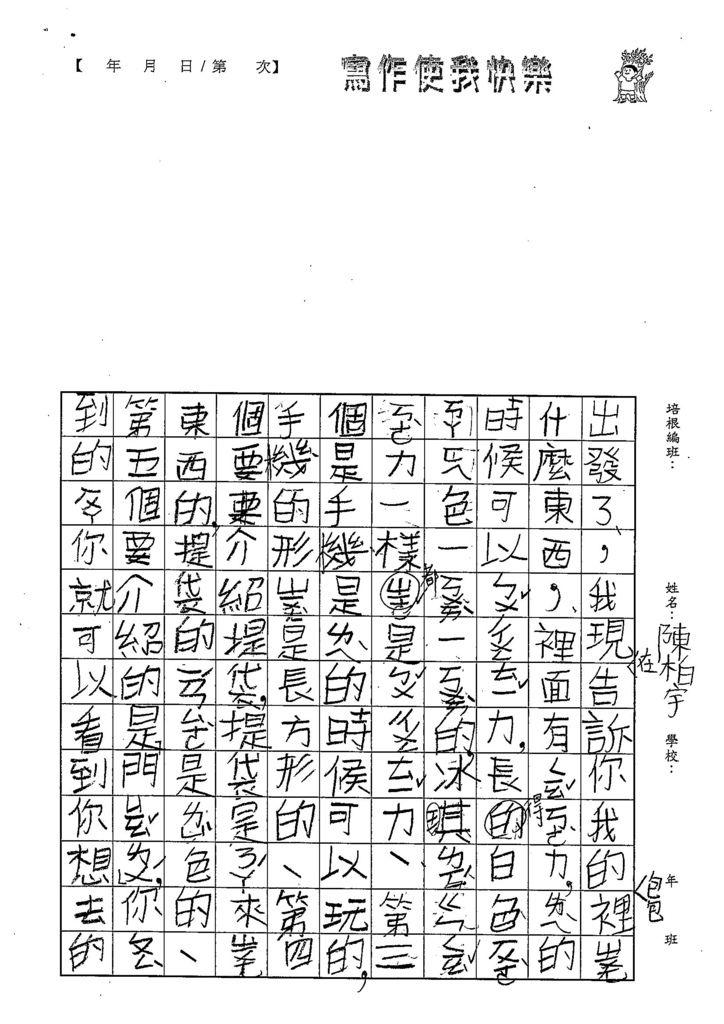 108TBW104陳柏宇 (3).jpg