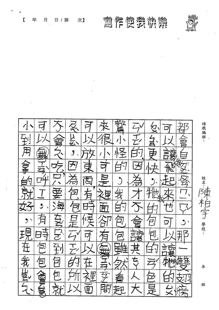 108TBW104陳柏宇 (2).jpg