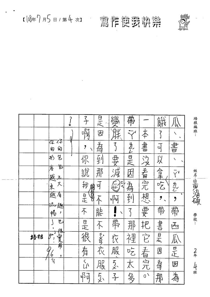 108TBW104黃泓碩 (2).jpg