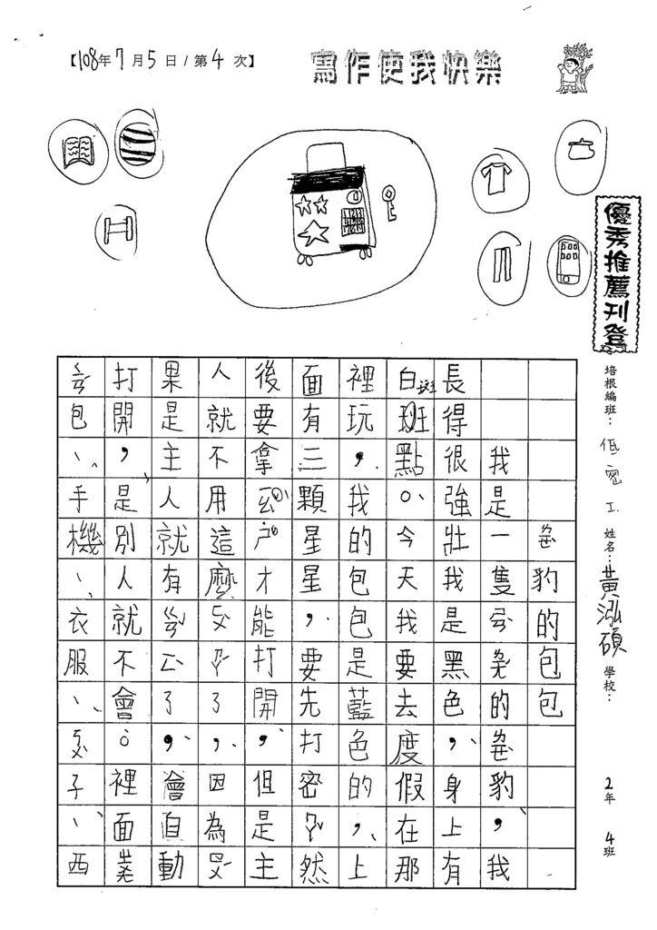 108TBW104黃泓碩 (1).jpg
