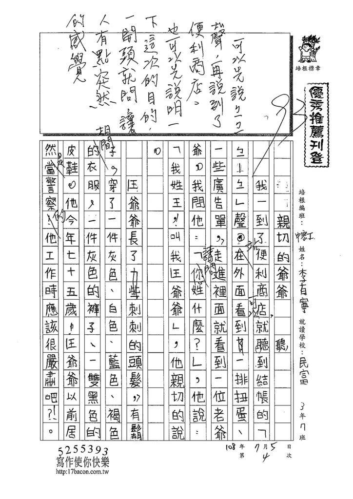 108TMW104李有寧 (1).jpg