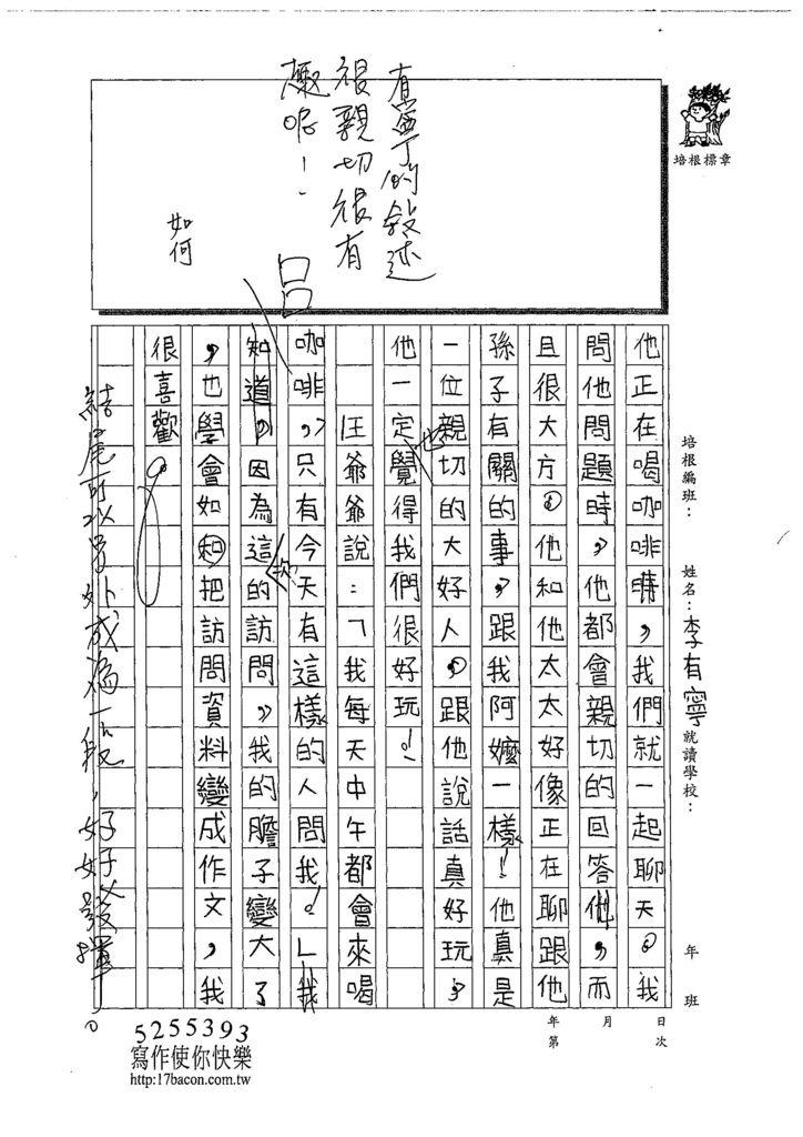 108TMW104李有寧 (2).jpg