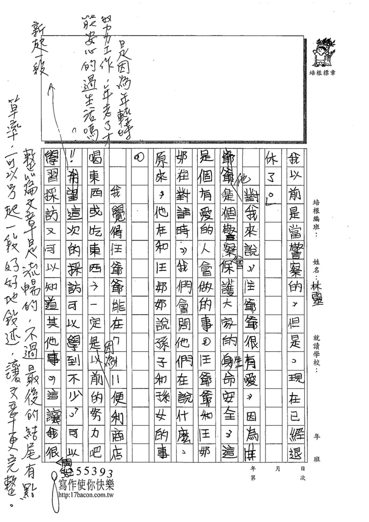 108TMW104林靈 (2).jpg