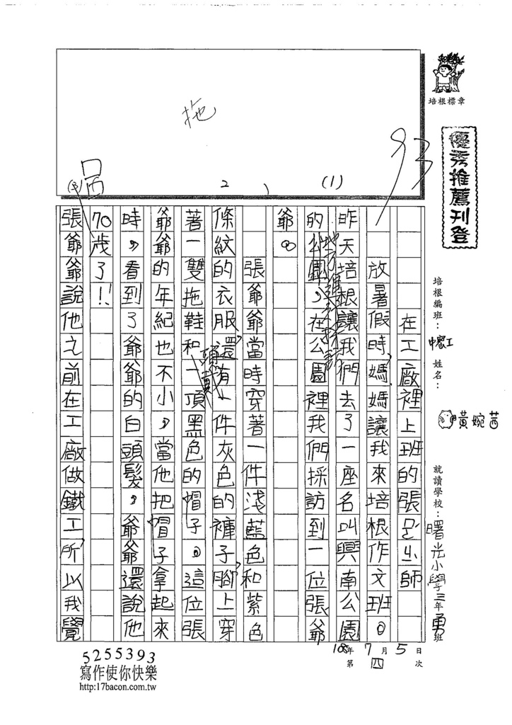 108TMW104黃婉茜 (1).jpg