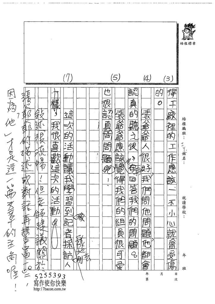 108TMW104黃婉茜 (2).jpg
