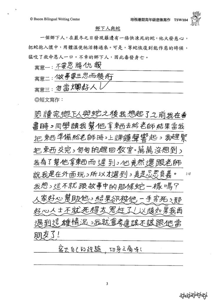 108TSW104張睦謙 (2).jpg
