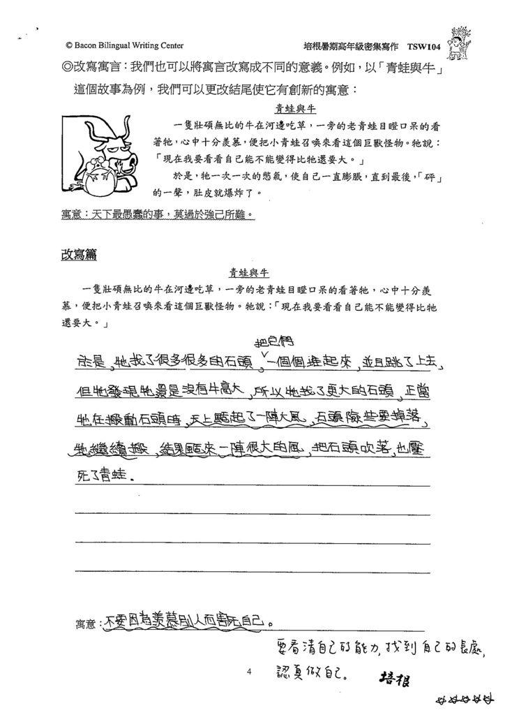 108TSW104鄭庭筠 (3).jpg
