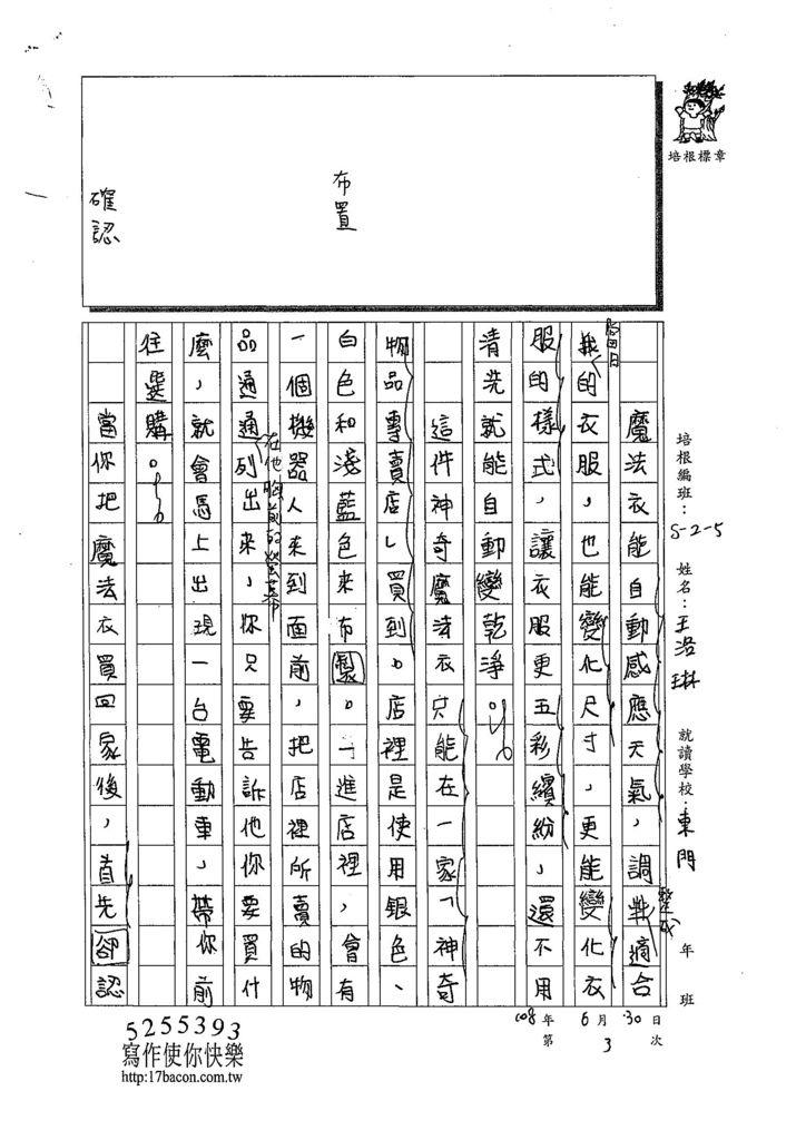 108W5103王洛琳 (2).jpg