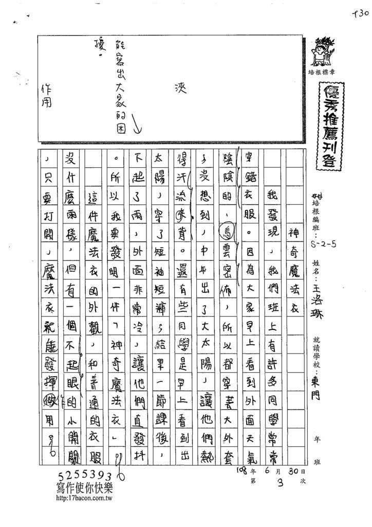 108W5103王洛琳 (1).jpg