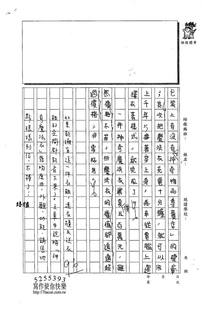 108W5103王洛琳 (3).jpg