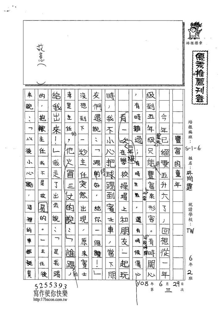 108W6103林尚霆 (1).jpg