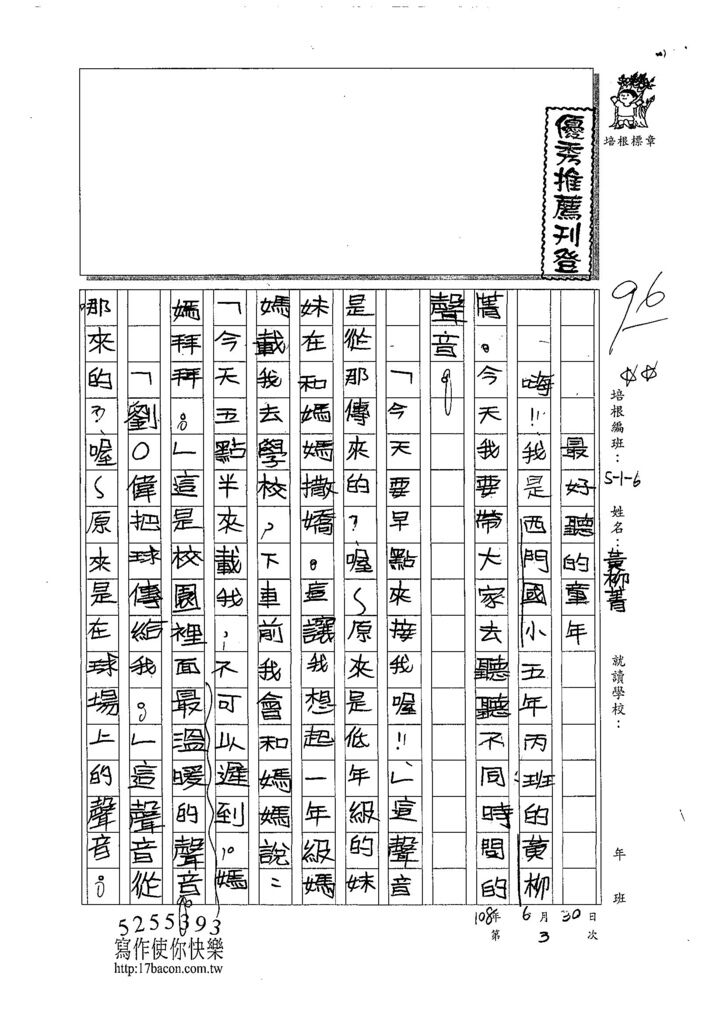 108W6103黃柳菁 (1).jpg