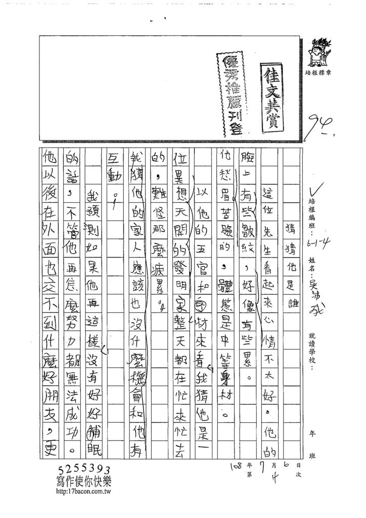 108W4104吳沛成 (1).jpg