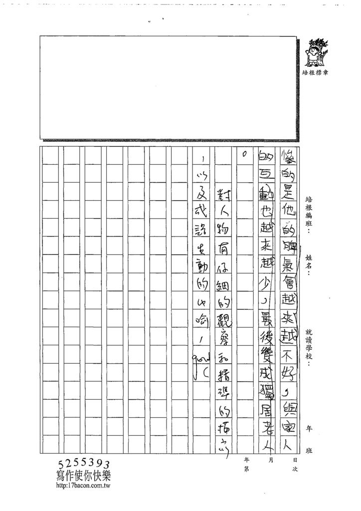 108W4104吳沛成 (2).jpg