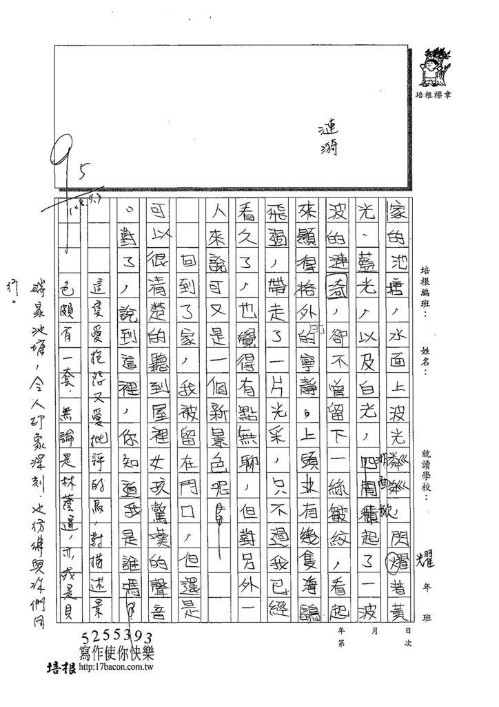 108W6104謝子淇 (3).jpg
