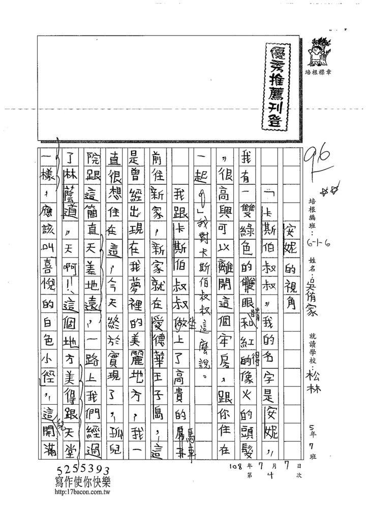 108W6104吳侑家 (1).jpg