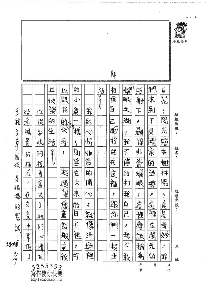 108W6104吳侑家 (2).jpg