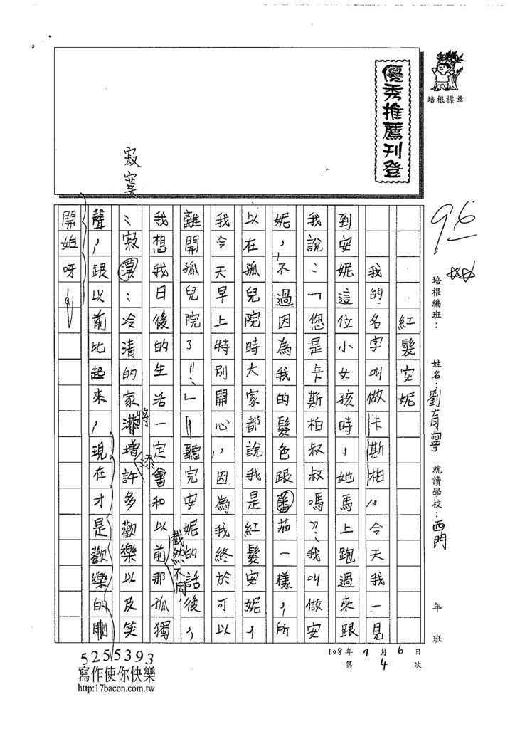 108W6104劉育寧 (1).jpg