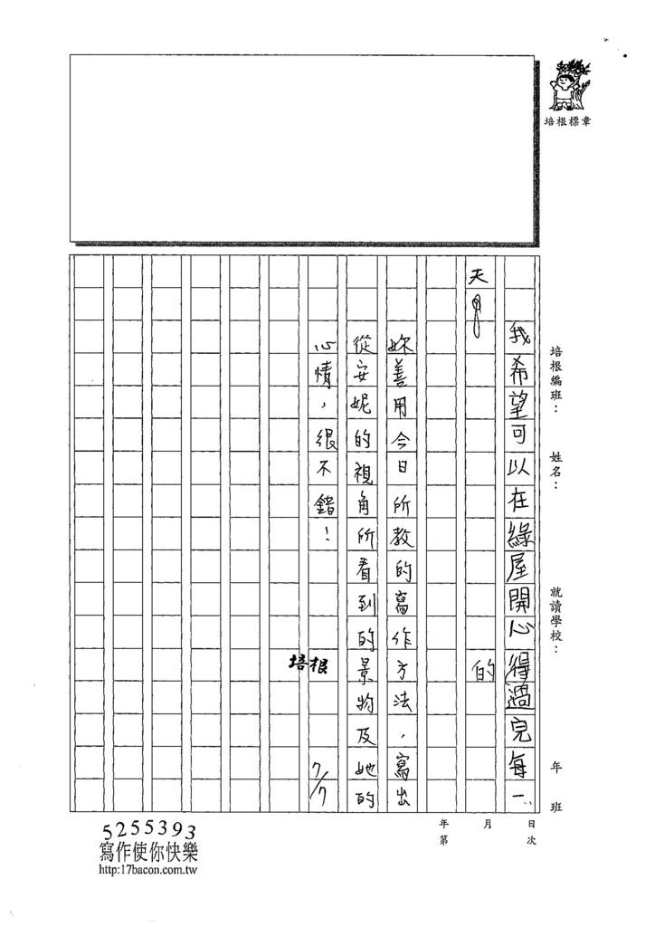 108W6104曾語婕 (3).jpg
