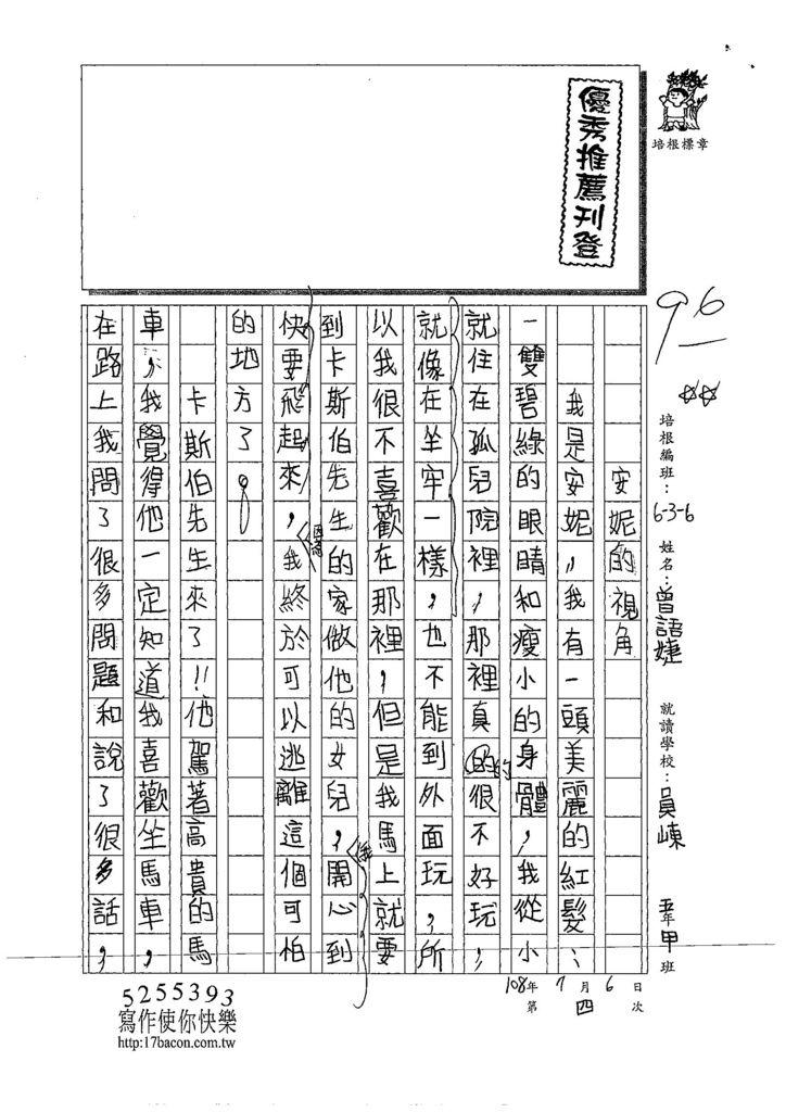 108W6104曾語婕 (1).jpg