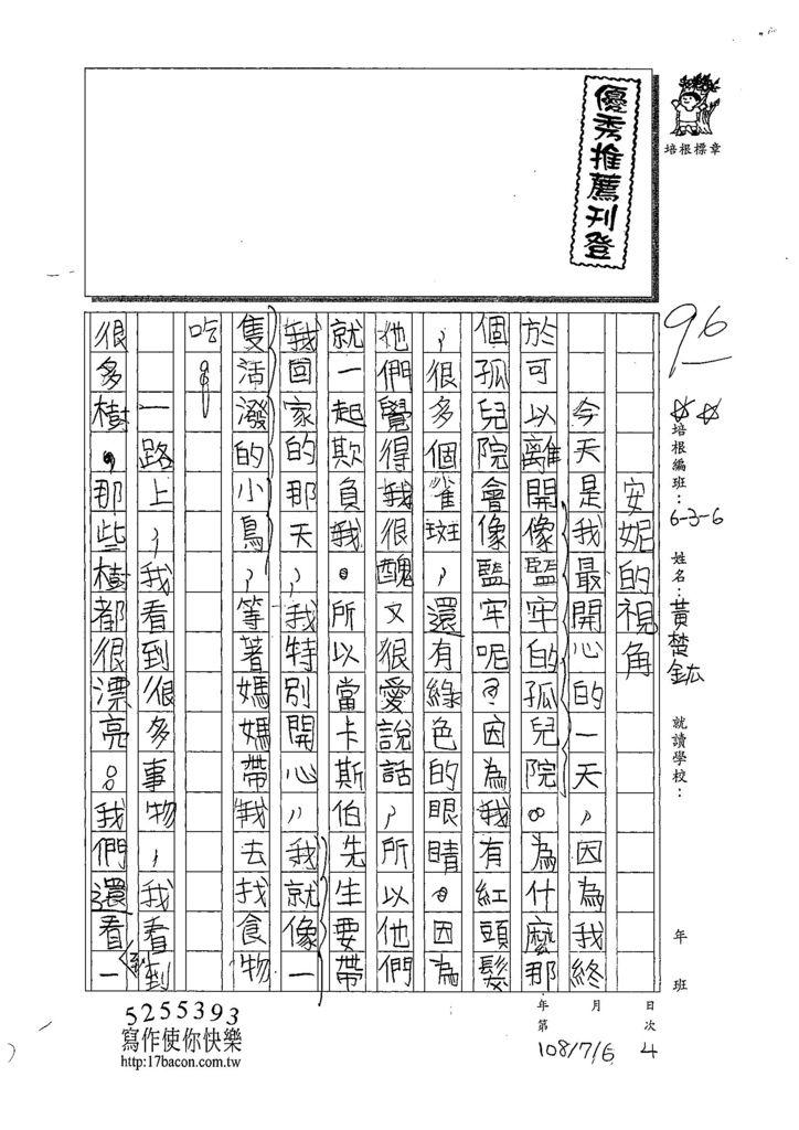 108W6104黃楚鈜 (1).jpg
