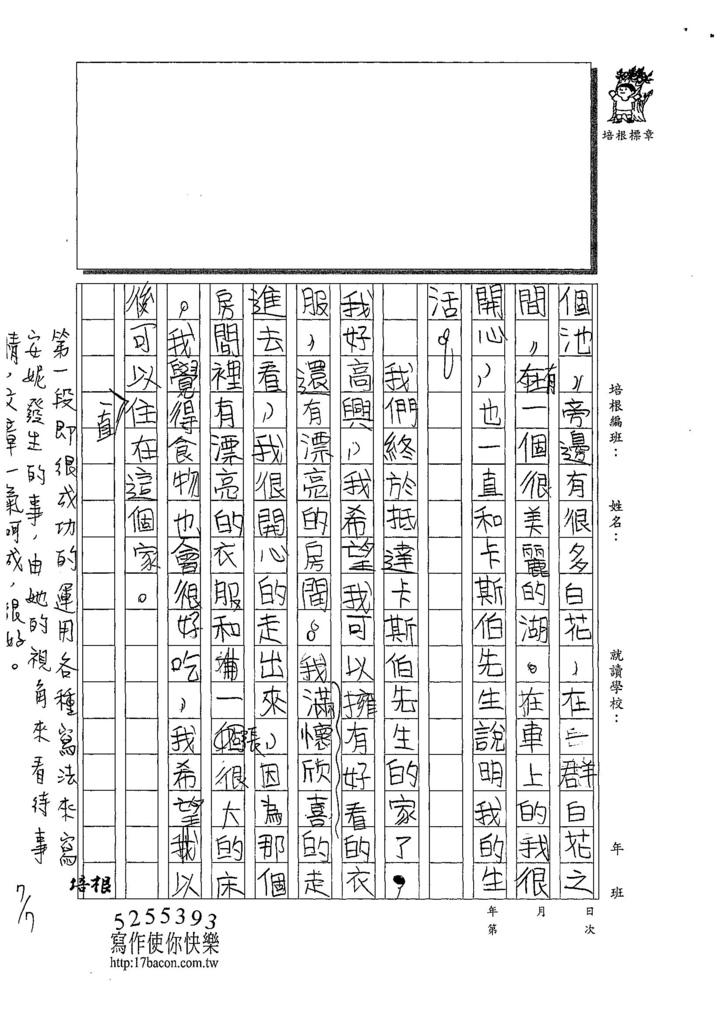 108W6104黃楚鈜 (2).jpg