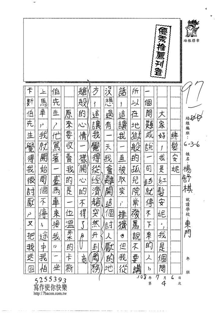 108W6104楊舒棋 (1).jpg