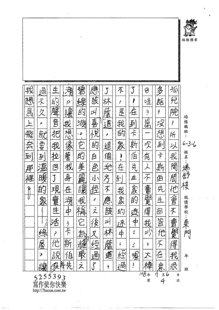 108W6104楊舒棋 (2).jpg