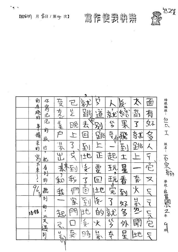 108TBW105石宗翰 (2).jpg
