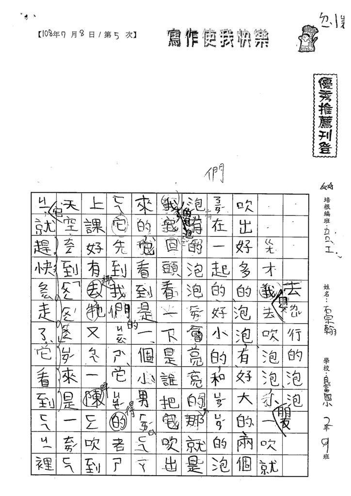 108TBW105石宗翰 (1).jpg