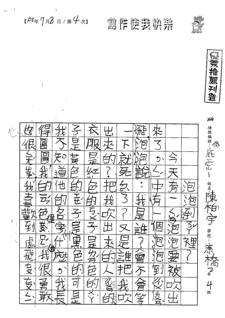 108TBW105陳柏宇 (1).jpg