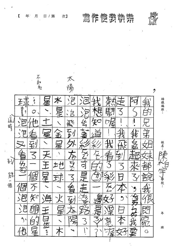 108TBW105陳柏宇 (2).jpg