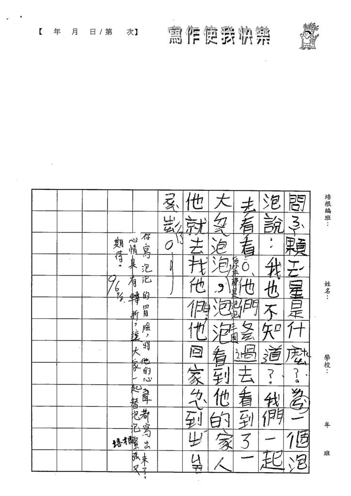 108TBW105陳柏宇 (3).jpg