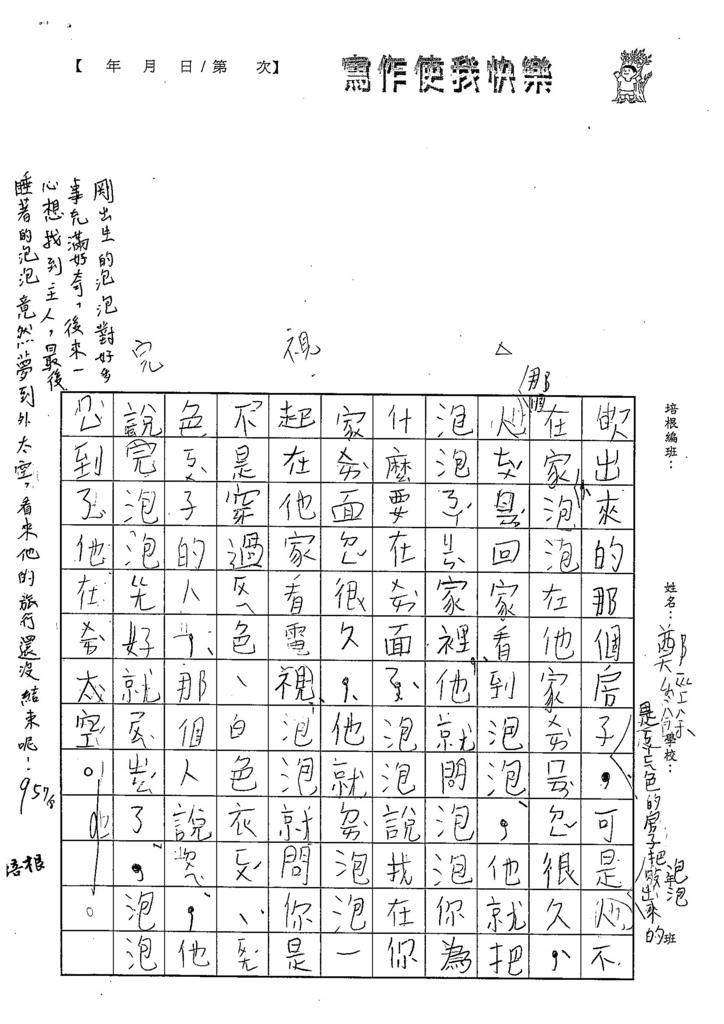 108TBW105鄭經餘 (2).jpg