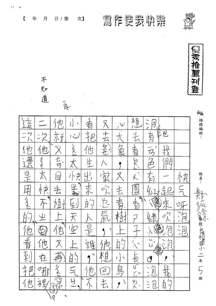 108TBW105鄭經餘 (1).jpg