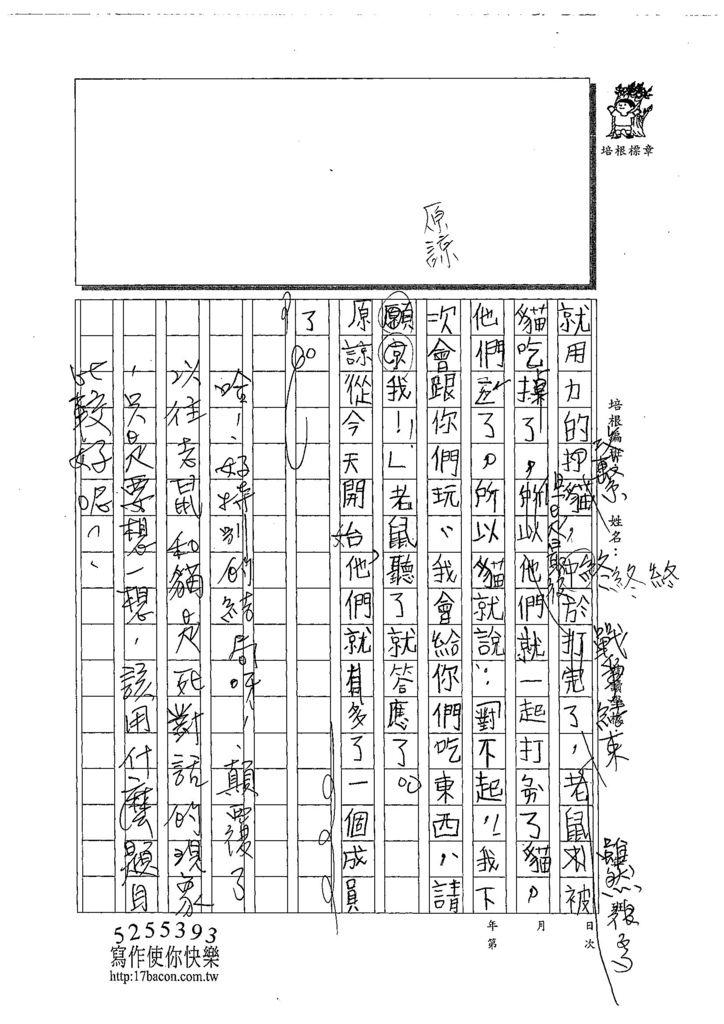 108TMW105呂韶恩 (2).jpg
