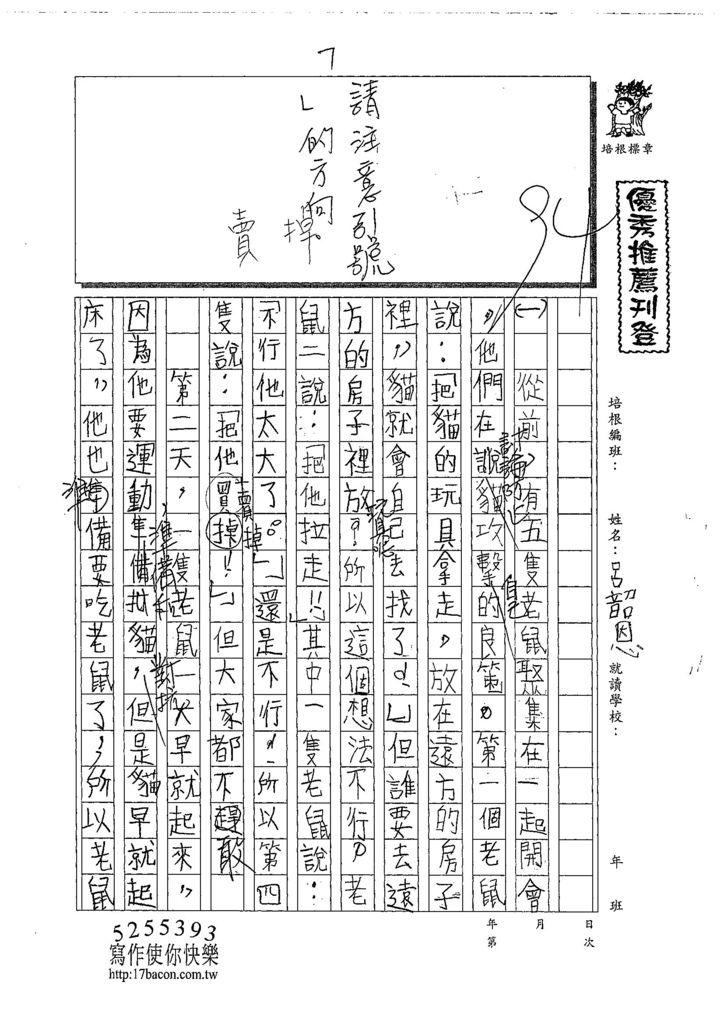 108TMW105呂韶恩 (1).jpg