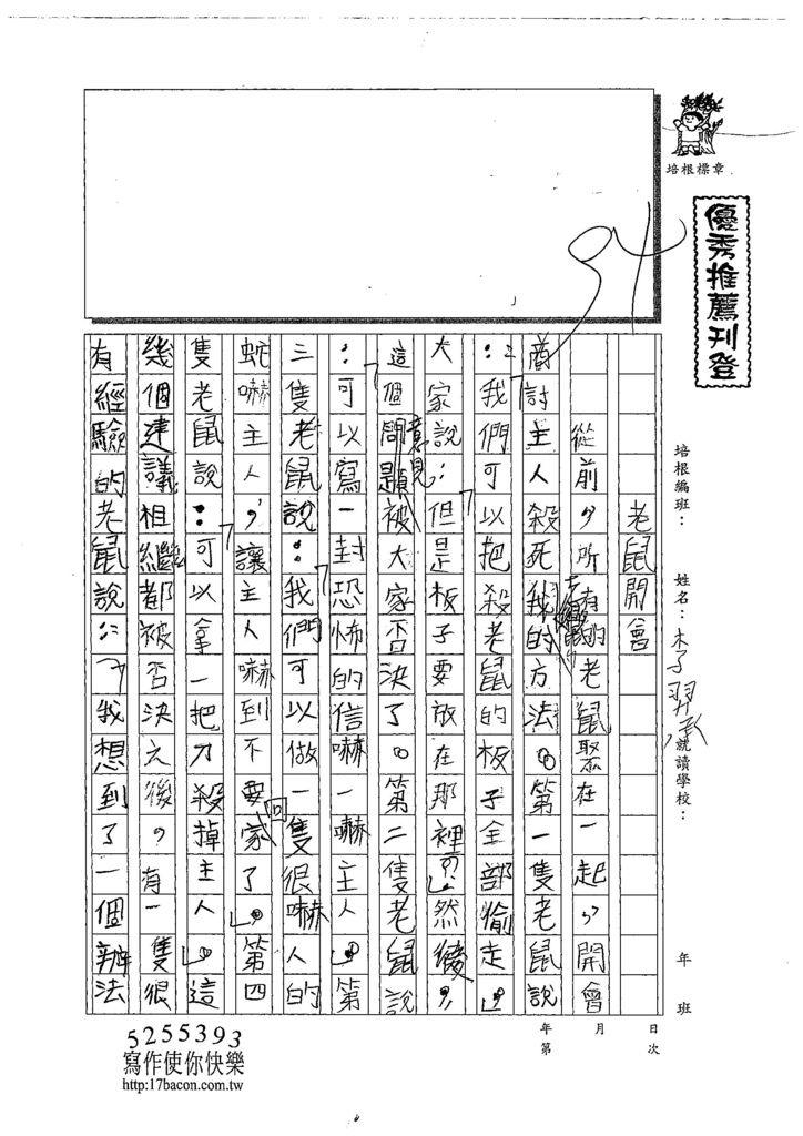 108TMW105李羿承 (1).jpg