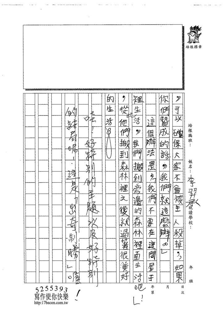 108TMW105李羿承 (2).jpg