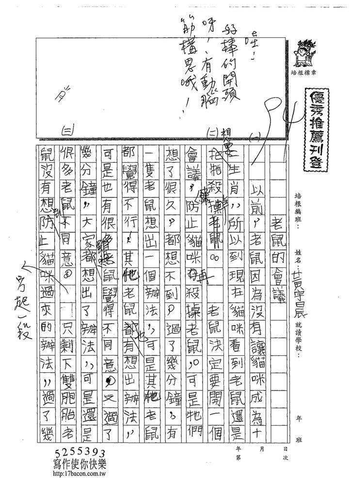108TMW105黃宇晨 (1).jpg